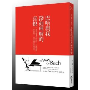 巴哈與我深刻理解的喜悅:當哲學教授愛上巴哈的「C小調賦格曲」,從此開啟了一段自學鋼琴的音樂旅程