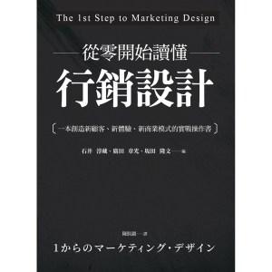 從零開始讀懂行銷設計:一本創造新顧客、新體驗、新商業模式的實戰操作書