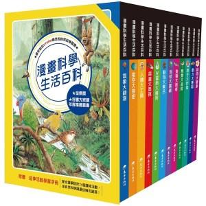漫畫科學生活百科 套書(12冊)