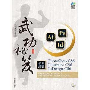 PhotoShop CS6、Illustrator CS6、InDesign CS6 平面設計 武功祕笈