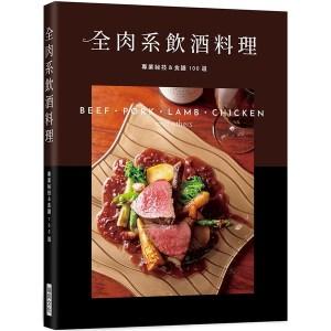 全肉系飲酒料理:專業祕技& 食譜1 0 0 道