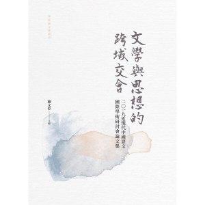文學與思想的跨域交會:二○一九近現代中國語文國際學術研討會論文集