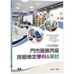 門市服務丙級技能檢定:學科&筆試 110年版