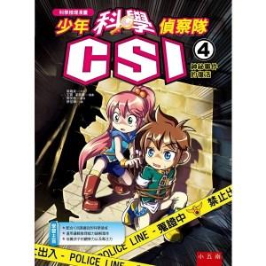 少年科學偵察隊CSI 4:神祕事件的復活
