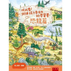 找找看!訓練孩子專注力的尋寶書:恐龍篇