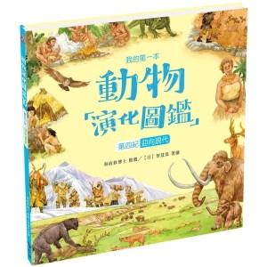我的第一本動物演化圖鑑10:第四紀—迎向現代