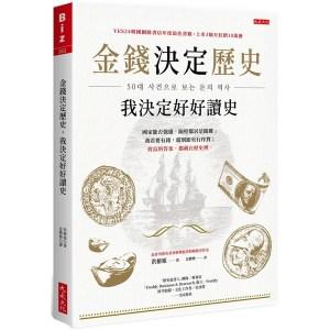 金錢決定歷史,我決定好好讀史:國家能否強盛,隔壁鄰居是關鍵;我若要有錢,就別跟央行作對;致富的答案,都藏在歷史裡。