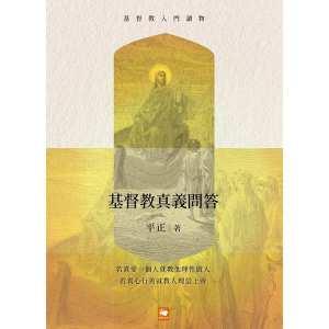 基督教入門讀物:基督教真義問答