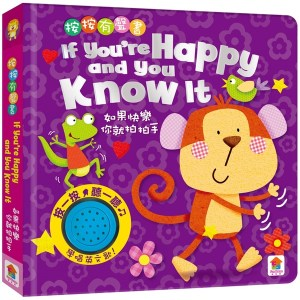 按按有聲音樂書:If you happy and you know it 如果快樂你就拍拍手