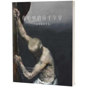 我心中的南十字星:岑龍和他的藝術