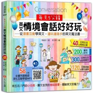 每天5分鐘,英文情境會話好好玩 : 從漫畫互動學英文,邊玩邊進步的英文魔法書