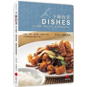 下飯的菜:用心選料、慢慢享用,最單純的最美味!
