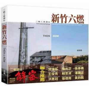 二戰工業遺址新竹六燃THEN&NOW