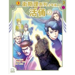 衛斯理系列少年版17:活俑(上)