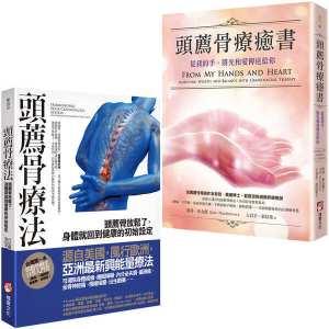 【頭薦骨療癒套書】(二冊):《頭薦骨療法》、《頭薦骨療癒書》