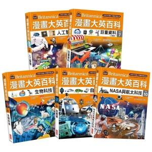 漫畫大英百科【科技】(6~10冊)