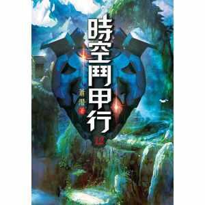 時空鬥甲行(第十二卷):星空技術