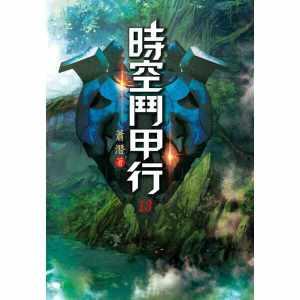 時空鬥甲行(第十三卷):終極收割