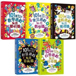 101道數學遊戲系列全五冊套書:戰你的極限!500+腦力全開的數理益智遊戲,考驗推理力、想像力和邏輯思考力!