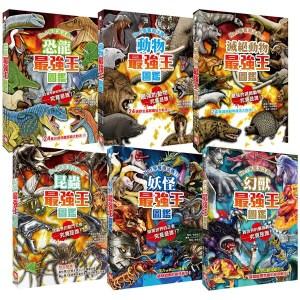 最強王圖鑑系列六冊套書:恐龍、動物、昆蟲、妖怪、幻獸、滅絕動物傾巢而出,展開顛覆想像的PK挑戰賽,最強戰鬥王者即將登場!