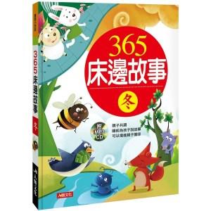 童話小百科:365床邊故事 冬(典藏版)