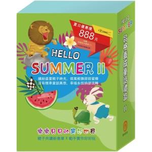 【HELLO SUMMER】品格養成童話禮盒II:《三隻小豬》、《龜兔賽跑》、《獅子與老鼠》