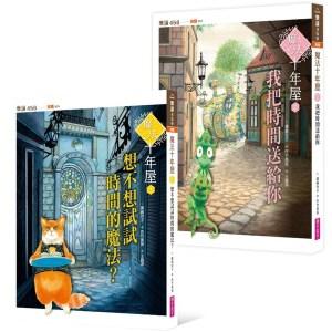 魔法十年屋1+2套書(共兩冊)