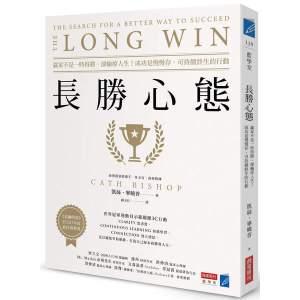 長勝心態:贏家不是一時得勝,卻輸掉人生!成功是慢慢存、可持續終生的行動 【博客來獨家書衣版】