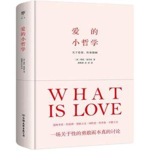 愛的小哲學:關於愛情、性和婚姻