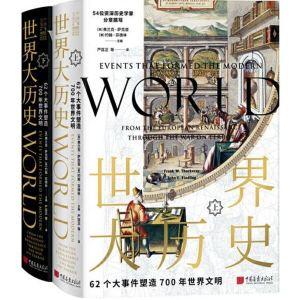 世界大歷史:62個大事件塑造700年世界文明(上下冊)