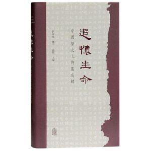 追懷生命:中國歷史上的墓誌銘
