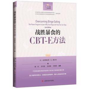 戰勝暴食的CBT-E方法