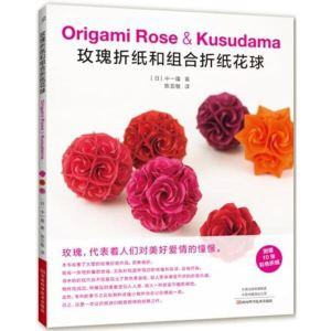 玫瑰折紙和組合折紙花球