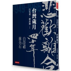 悲歡離合四十年:白崇禧與蔣介石(下)台灣歲月