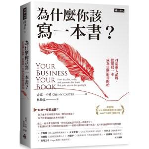 為什麼你該寫一本書?:打造個人品牌,從撰寫一本成為焦點的書開始
