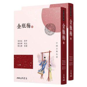 金瓶梅(上/下)(四版)