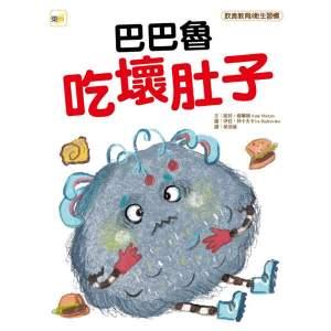 【品格教育繪本:飲食教育/衛生習慣】  巴巴魯吃壞肚子