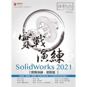 SolidWorks 2021 實戰演練 - 進階篇