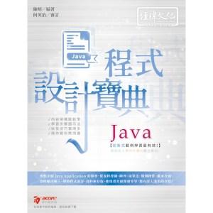 Java 程式設計寶典
