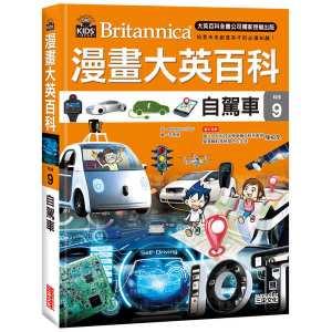漫畫大英百科【科技9】:自駕車