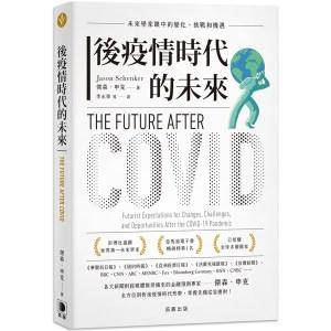 後疫情時代的未來:未來學家眼中的變化、挑戰和機遇