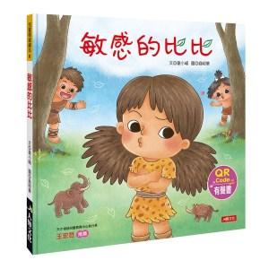兒童情緒繪本:敏感的比比(QR Code有聲書)