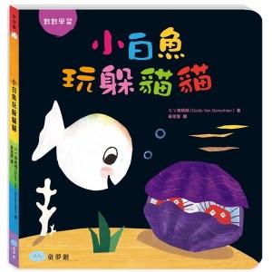 小白魚玩躲貓貓