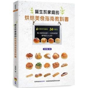誕生於家庭的烘焙美食指南教科書