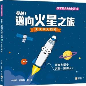 發射!邁向火星之旅:天文學入門班【STEAM小天才】
