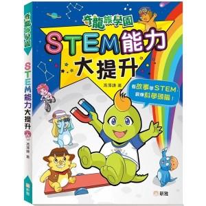STEM能力大提升【奇龍族學園】