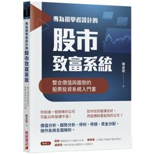 專為初學者設計的股市致富系統:整合價值與趨勢的股票投資系統入門書