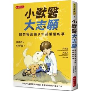 小獸醫大志願:關於我這個少年超煩惱的事