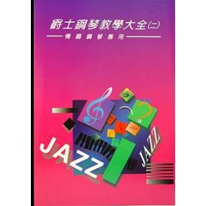 爵士鋼琴教學大全2:情調鋼琴應用(再版)