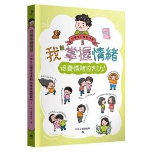 我能掌握情緒:小學生心理學漫畫3 培養情緒控制力!